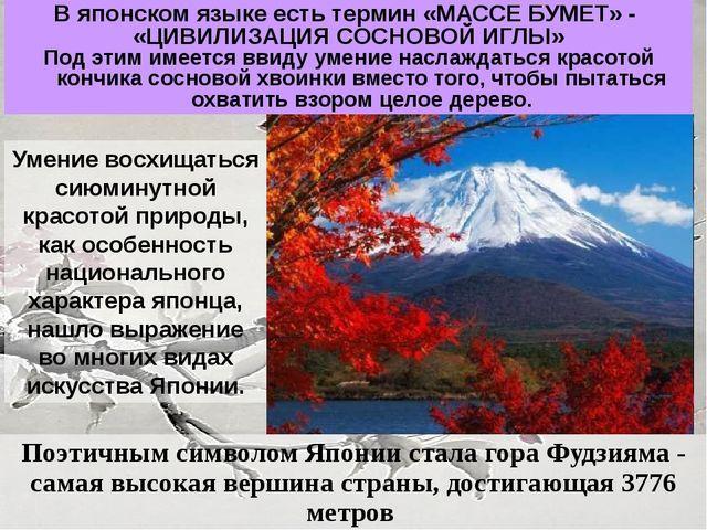 Поэтичным символом Японии стала гора Фудзияма - самая высокая вершина страны,...