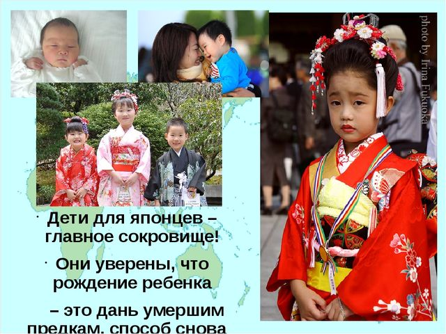 Дети для японцев – главное сокровище! Они уверены, что рождение ребенка – это...