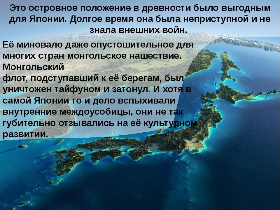 Это островное положение в древности было выгодным для Японии. Долгое время он...