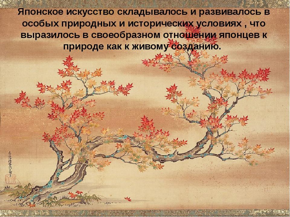Японское искусство складывалось и развивалось в особых природных и историческ...