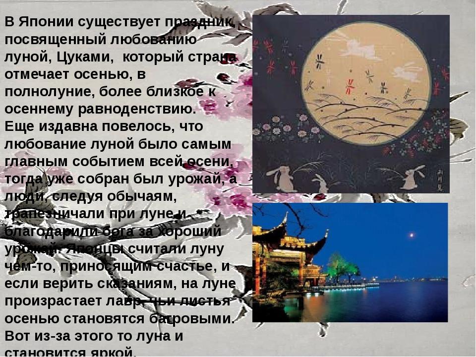 В Японии существует праздник, посвященный любованию луной, Цуками, который ст...