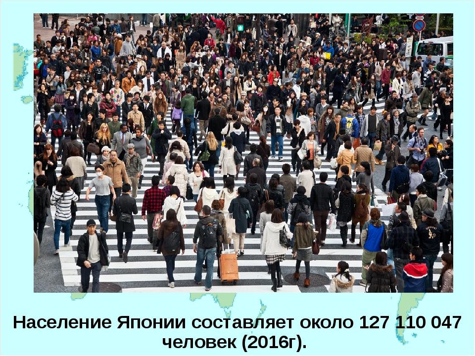 Население Японии составляет около 127 110 047 человек (2016г).