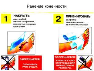 Ранение конечности