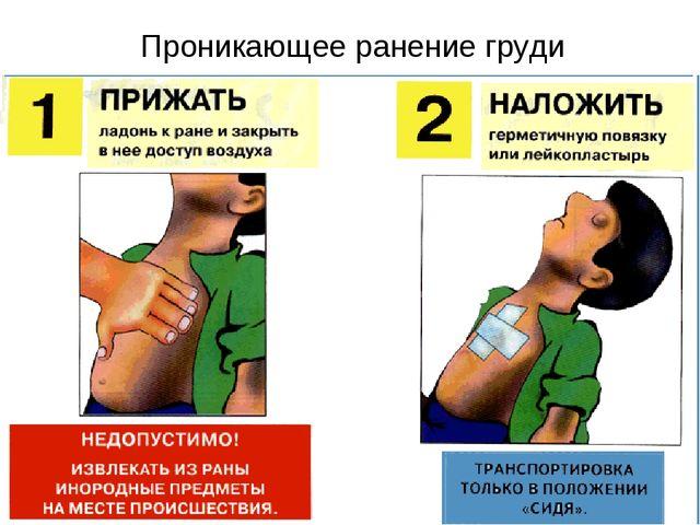 Проникающее ранение груди