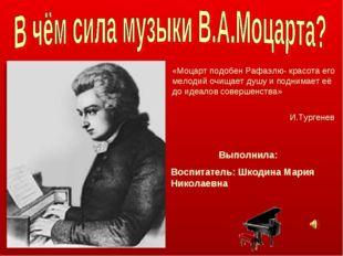 «Моцарт подобен Рафаэлю- красота его мелодий очищает душу и поднимает её до и