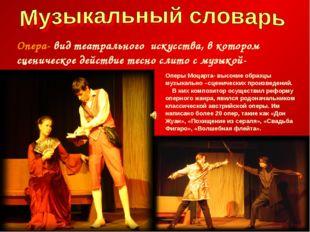 Опера- вид театрального искусства, в котором сценическое действие тесно слито