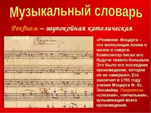 «Реквием» Моцарта – это волнующая поэма о жизни и смерти. Композитор писал ег