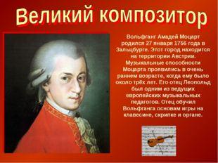 Вольфганг Амадей Моцарт родился 27 января 1756 года в Зальцбурге. Этот город