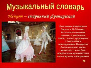 Менуэт – старинный французский танец. Был очень популярен в Европе в 17-18 ве