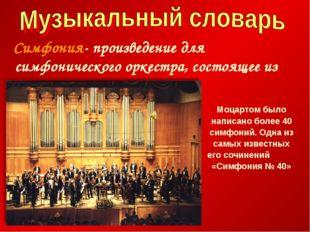 Симфония- произведение для симфонического оркестра, состоящее из четырех час