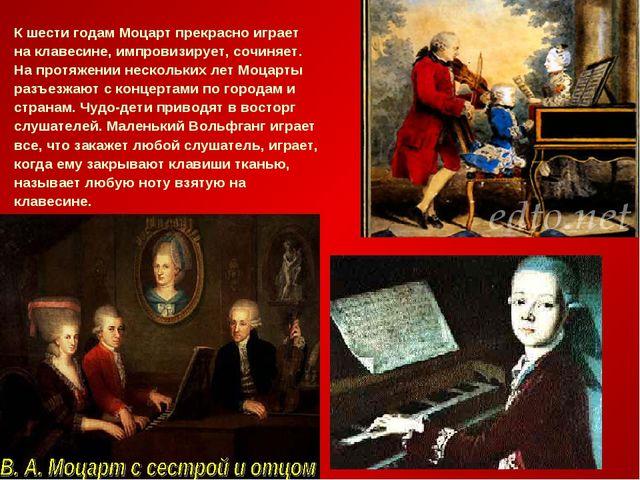К шести годам Моцарт прекрасно играет на клавесине, импровизирует, сочиняет....