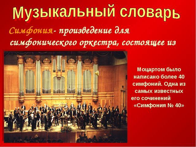 Симфония- произведение для симфонического оркестра, состоящее из четырех час...