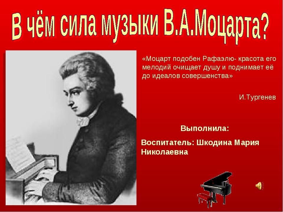 «Моцарт подобен Рафаэлю- красота его мелодий очищает душу и поднимает её до и...