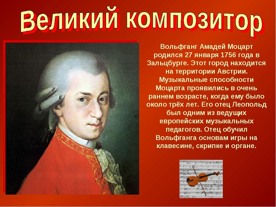 Вольфганг Амадей Моцарт родился 27 января 1756 года в Зальцбурге. Этот город...