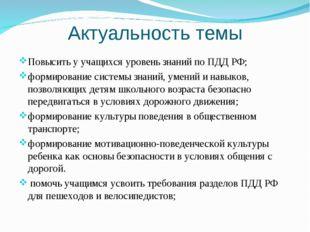 Актуальность темы Повысить у учащихся уровень знаний по ПДД РФ; формирование