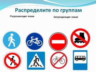 Разрешающие знаки Запрещающие знаки
