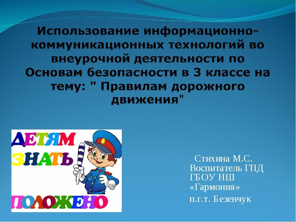 Стихина М.С. Воспитатель ГПД ГБОУ НШ «Гармония» п.г.т. Безенчук