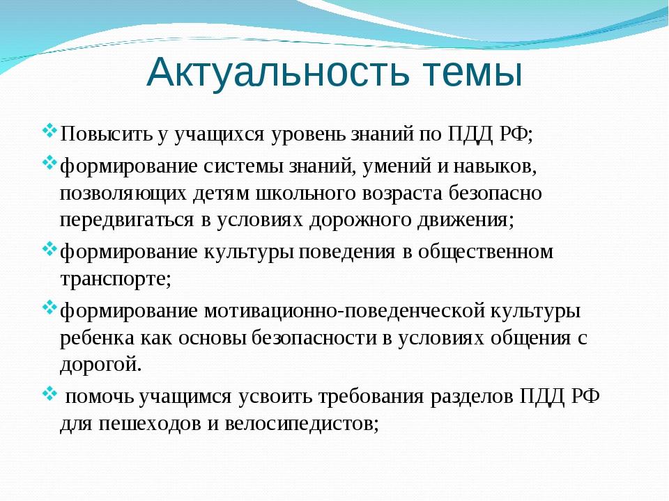 Актуальность темы Повысить у учащихся уровень знаний по ПДД РФ; формирование...