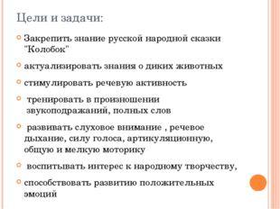 """Цели и задачи: Закрепить знание русской народной сказки """"Колобок"""" актуализиро"""