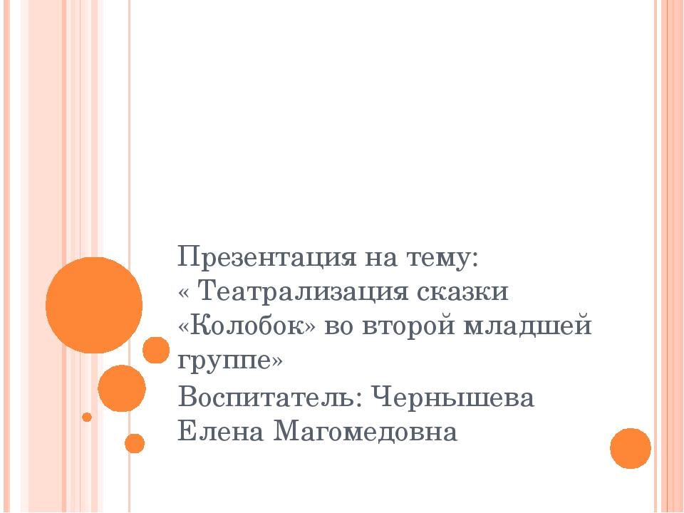 Презентация на тему: « Театрализация сказки «Колобок» во второй младшей групп...