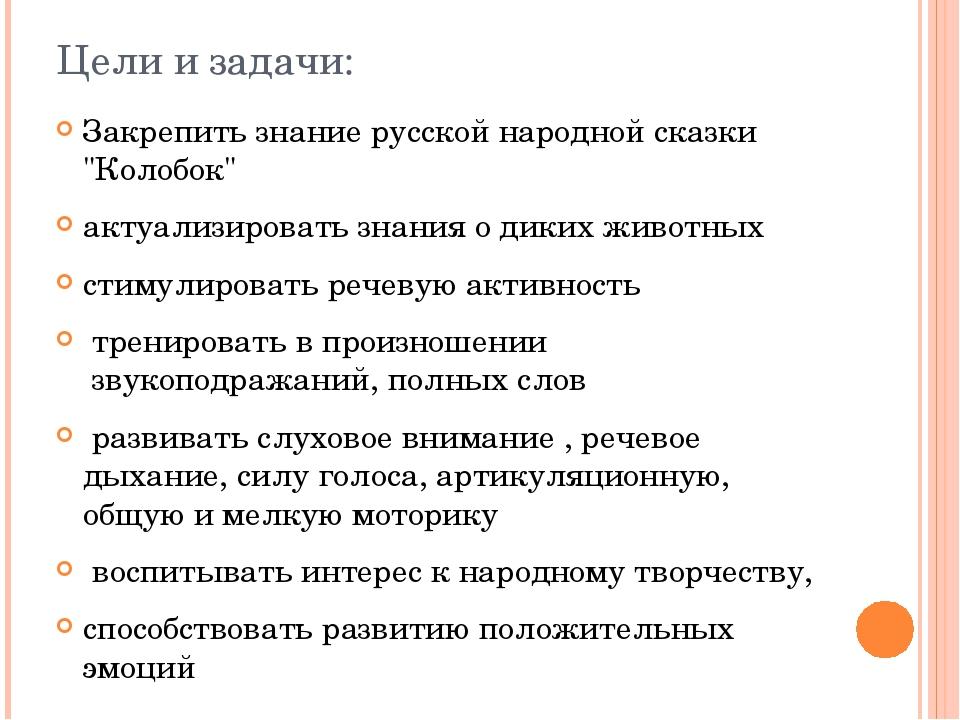 """Цели и задачи: Закрепить знание русской народной сказки """"Колобок"""" актуализиро..."""