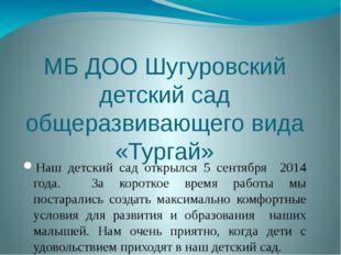 МБ ДОО Шугуровский детский сад общеразвивающего вида «Тургай» Наш детский сад