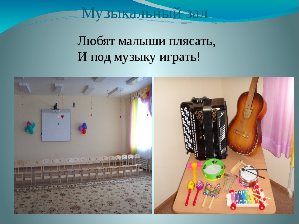 Музыкальный зал Любят малыши плясать, И под музыку играть!