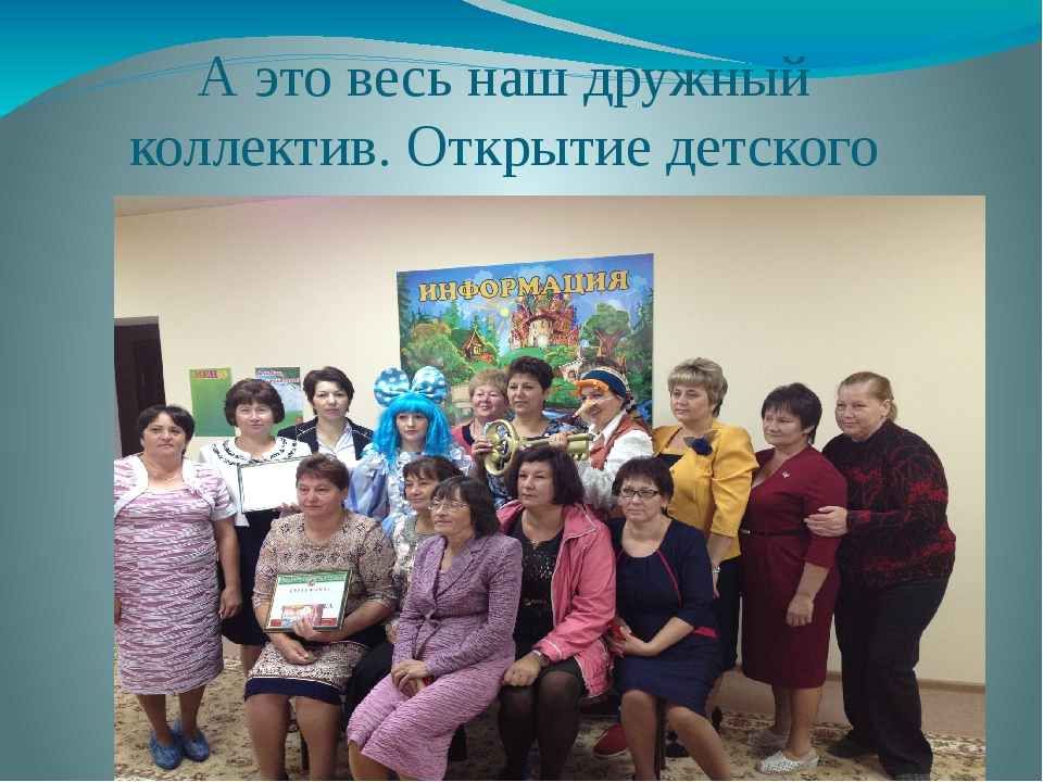 А это весь наш дружный коллектив. Открытие детского сада.