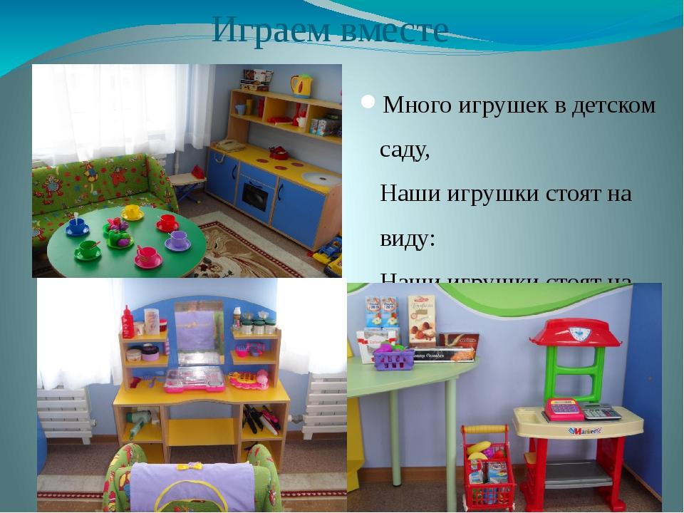 Играем вместе Много игрушек в детском саду, Наши игрушки стоят на виду: Наш...