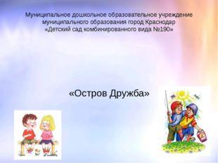Муниципальное дошкольное образовательное учреждение муниципального образовани