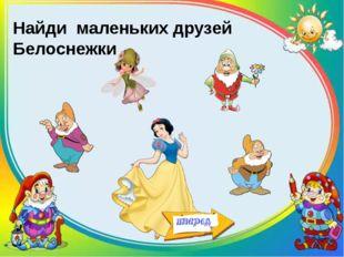 Какой сказочный герой любил яркие краски и потому носил желтые канареечные бр