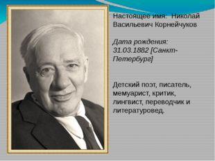 Настоящее имя: Николай Васильевич Корнейчуков Дата рождения: 31.03.1882 [Санк
