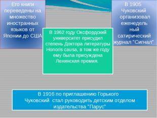 """В 1905 Чуковский организовал еженедель ный сатирический журнал """"Сигнал"""" Ег"""