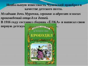 Наибольшую известность Чуковский приобрел в качестве детского поэта. Младшая