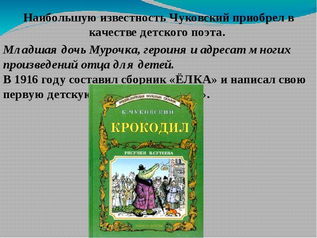 Наибольшую известность Чуковский приобрел в качестве детского поэта. Младшая...