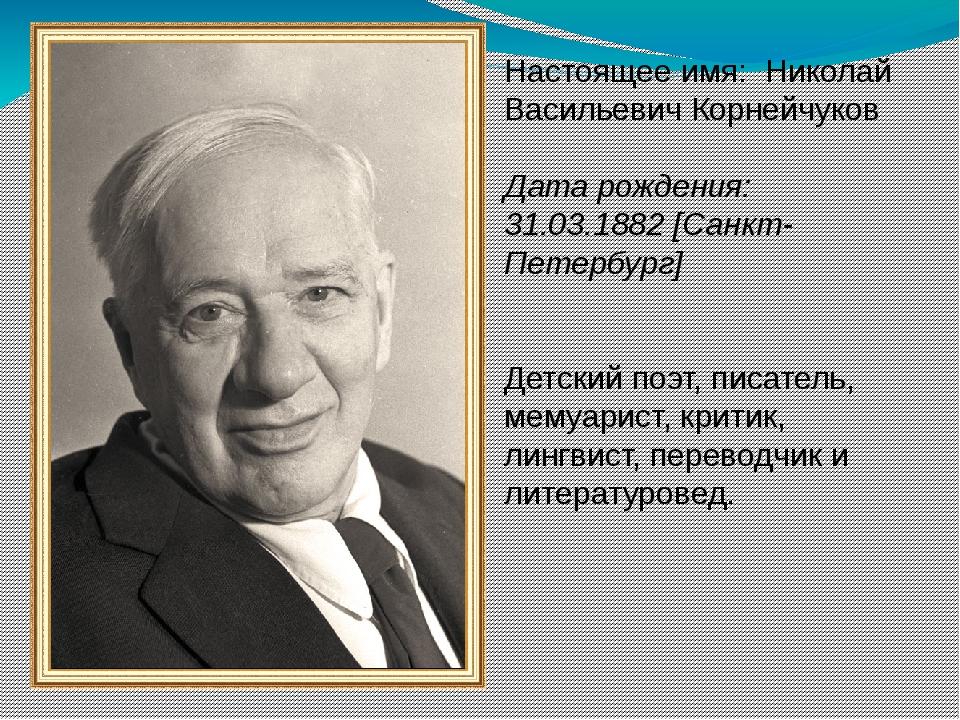 Настоящее имя: Николай Васильевич Корнейчуков Дата рождения: 31.03.1882 [Санк...