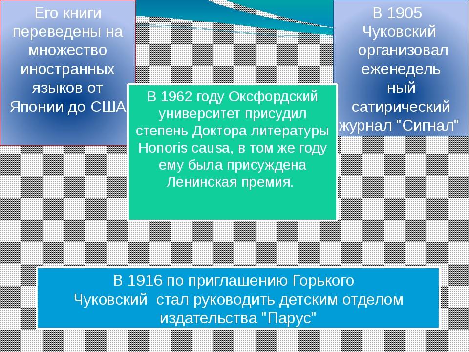 """В 1905 Чуковский организовал еженедель ный сатирический журнал """"Сигнал"""" Ег..."""