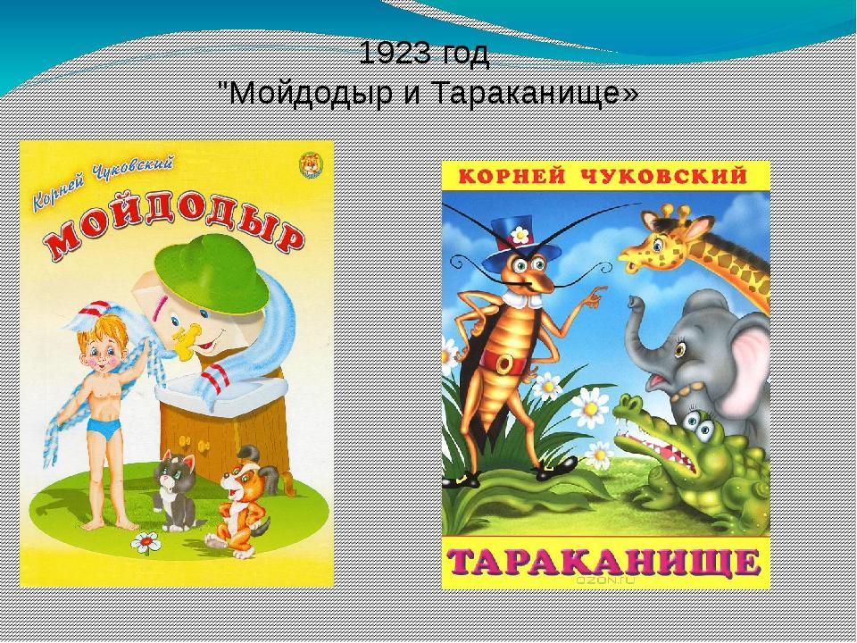 """1923 год """"Мойдодыр и Тараканище»"""