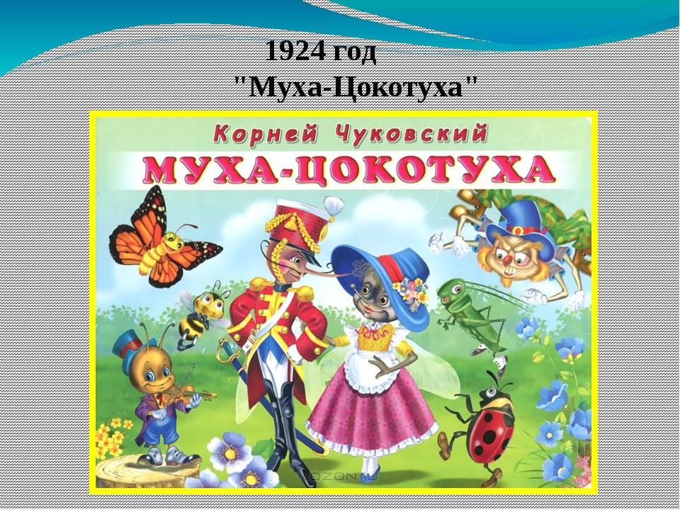 """1924 год """"Муха-Цокотуха"""""""