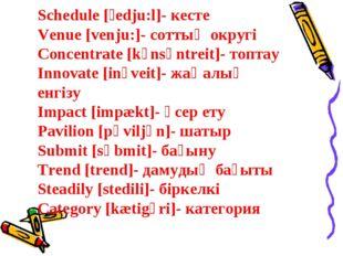 Schedule [ʃedju:l]- кесте Venue [venju:]- соттың округі Concentrate [kᴐnsәntr