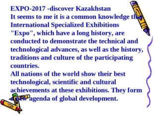 EXPO-2017 -discover Kazakhstan It seems to me it is a common knowledge that I