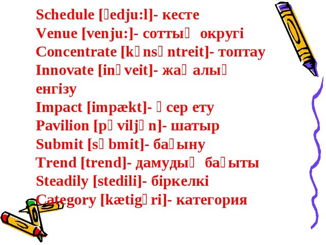 Schedule [ʃedju:l]- кесте Venue [venju:]- соттың округі Concentrate [kᴐnsәntr...