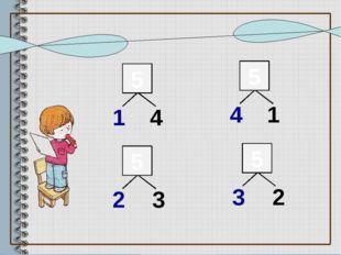 4 1 3 2 Состав числа 5 5 1 5 4 5 2 5 3
