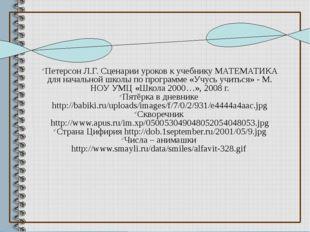 Петерсон Л.Г. Сценарии уроков к учебнику МАТЕМАТИКА для начальной школы по пр