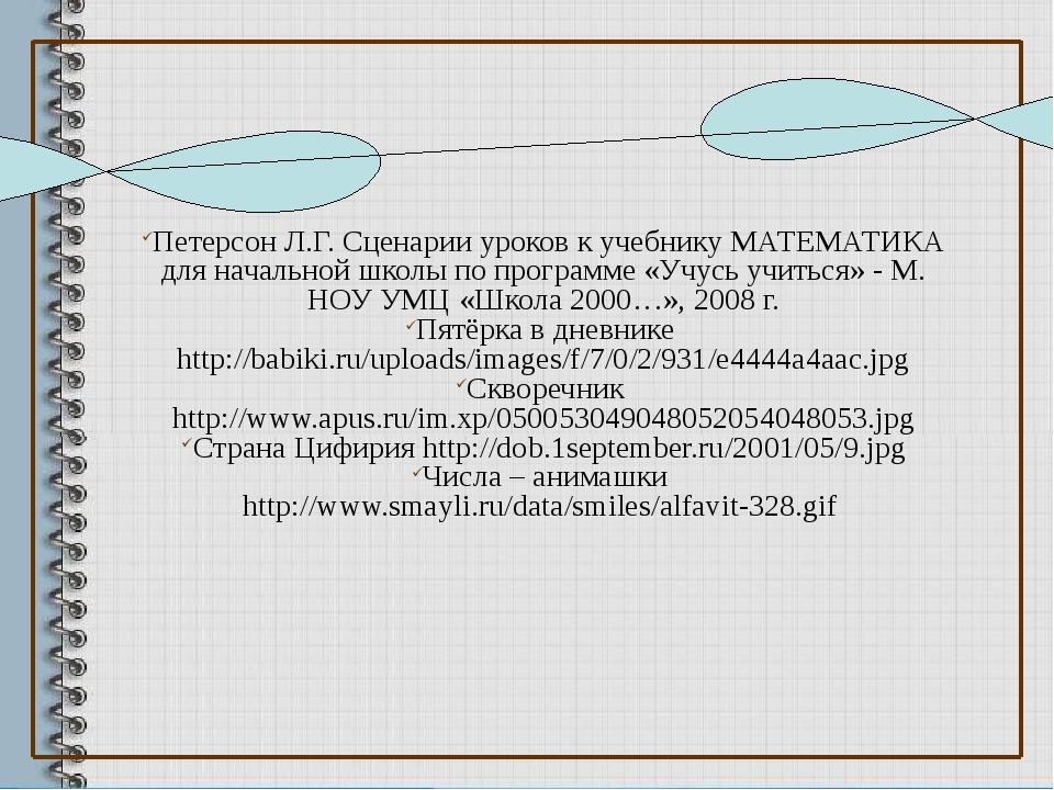 Петерсон Л.Г. Сценарии уроков к учебнику МАТЕМАТИКА для начальной школы по пр...