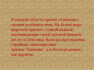 В каждой области прялки отличались своими особенностями. На Белом море выреза