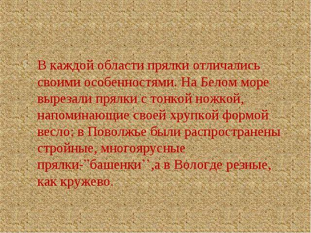 В каждой области прялки отличались своими особенностями. На Белом море выреза...