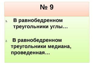 № 9 В равнобедренном треугольники углы… В равнобедренном треугольники медиана