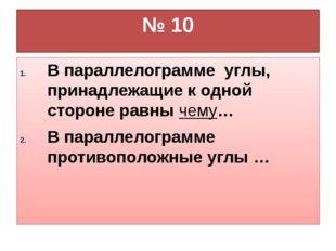 № 10 В параллелограмме углы, принадлежащие к одной стороне равны чему… В пара