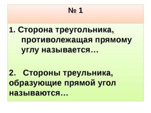 № 1 1. Сторона треугольника, противолежащая прямому углу называется… 2. Сторо